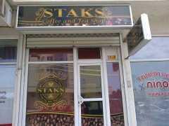 Магазин кофе и чая «STAKS» в Баре
