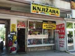 Книжный магазин «Miral-2» в Баре