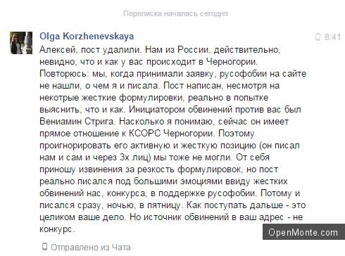 Проживание в Черногории: Новости Черногории: Портал OpenMonte стал победителем народного голосования «RUССКОЕ ЗАRUБЕЖЬЕ-2015»
