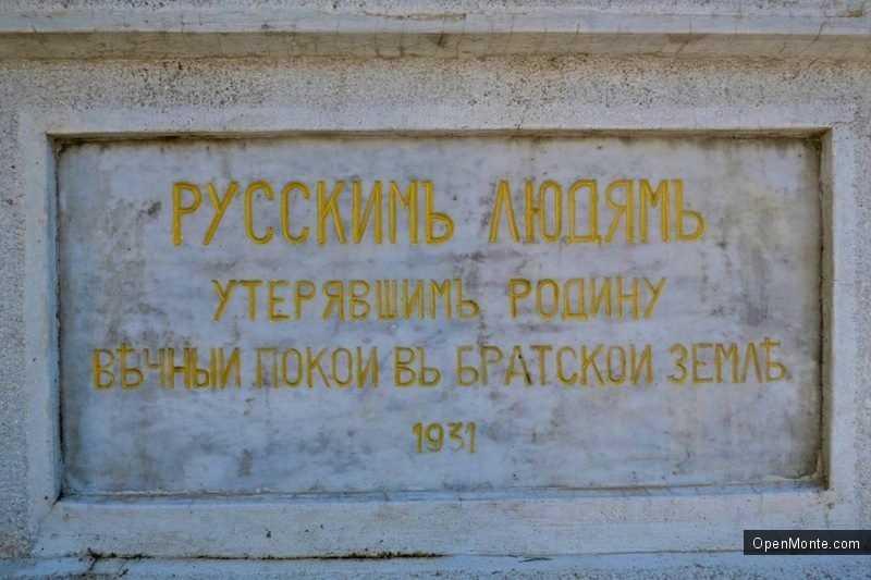 Проживание в Черногории: Люди Черногории: Обзор истории русской эмиграции в Черногории и Сербии