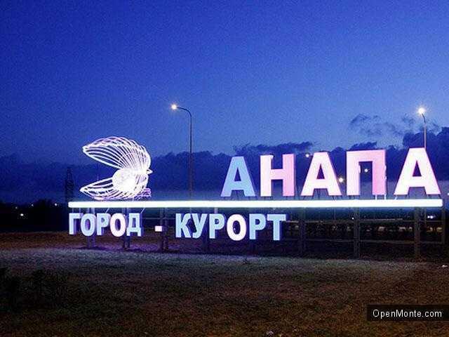 Партнеры: Добро пожаловать в Анапу