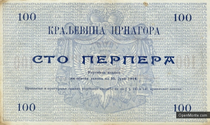 О Черногории: История денег в Черногории