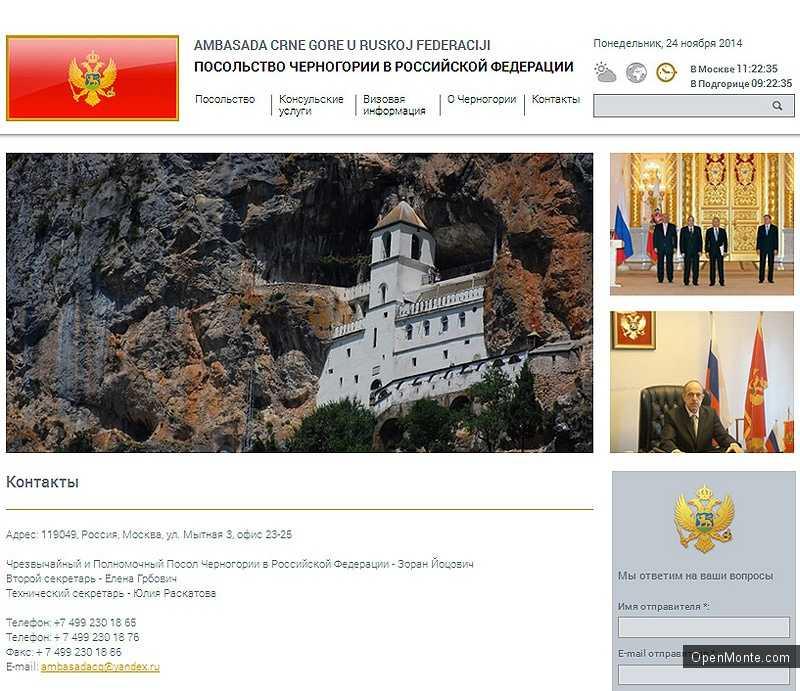 О Черногории: Виза в Черногорию для россиян: что с визами в 2014 году и нужна ли вообще виза