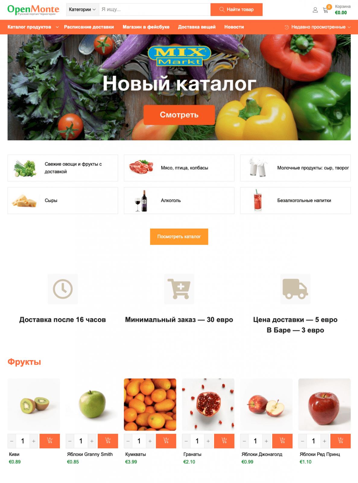 интернет-магазин МиксМаркт в Черногории с доставкой продуктов